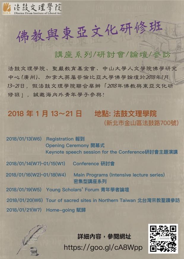 2018佛教與東亞文化NEW
