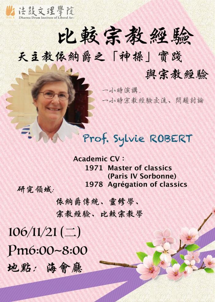 Sylvie ROBERT教授演講海報