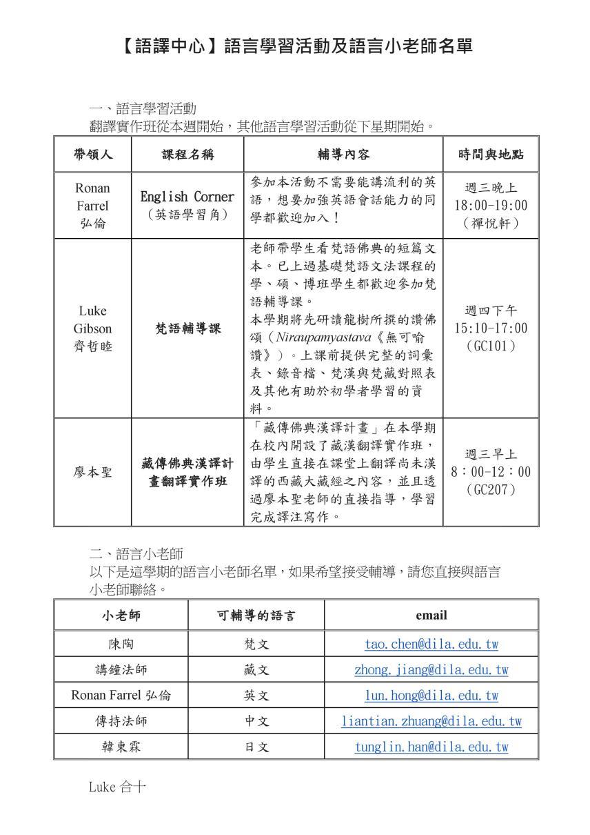 【語譯中心】106-2語言學習活動及語言小老師名單