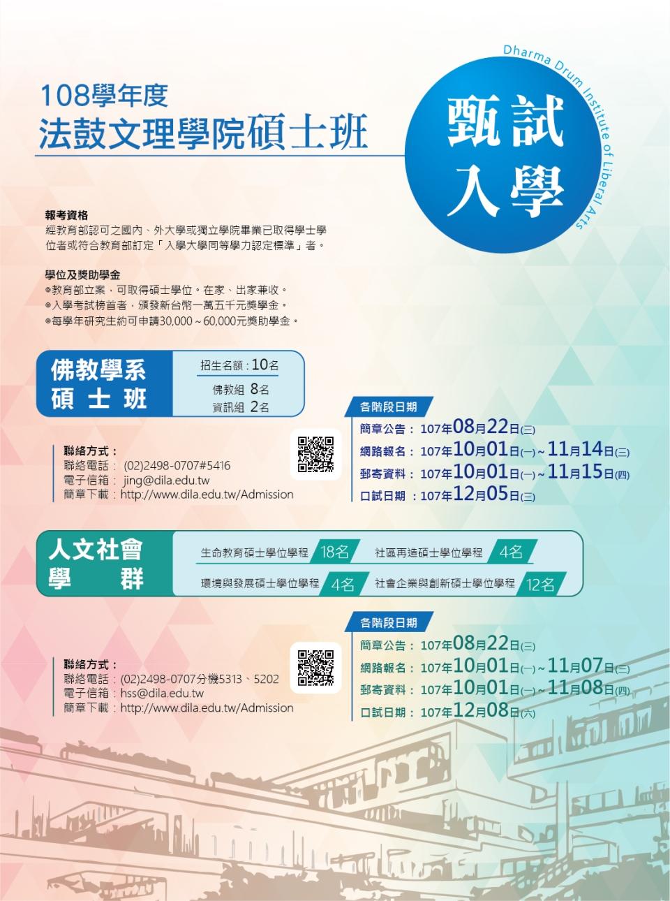 1-1 108學年度法鼓碩士班甄試入學海報107.8.23