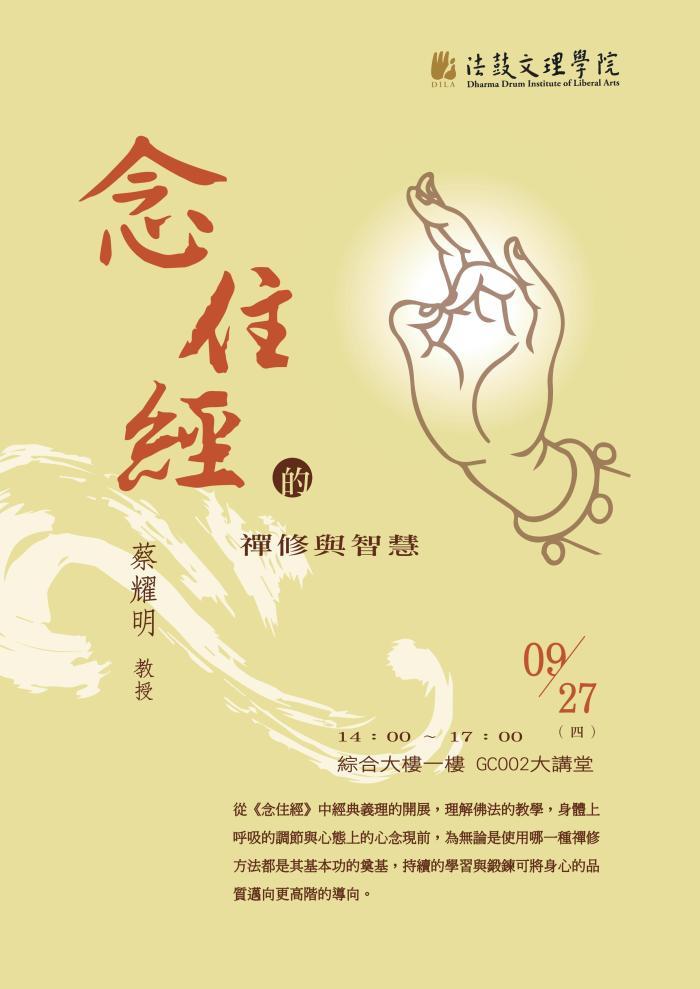 蔡耀明教授演講海報