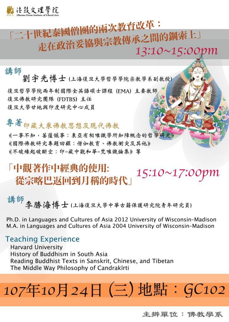 佛教學系1024演講海報