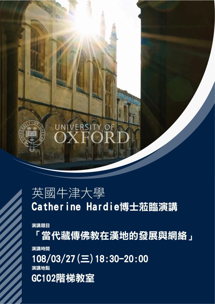 20190327_Catherine Hardie博士蒞臨演講-01